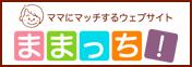 ままっち!函館幼稚園保育園情報