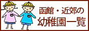 ままっち!函館・近郊の幼稚園一覧