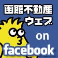 函館不動産ウェブon facebook