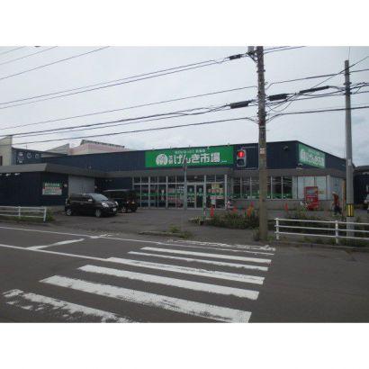 最寄りのスーパー