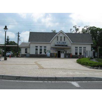 大沼公園駅まで徒歩4分です!