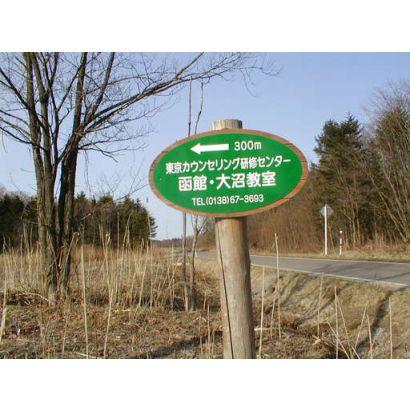 別荘地入口研修センター看板