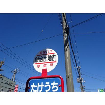 ◎近くのバス停
