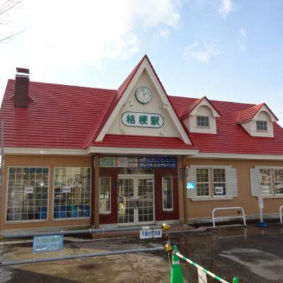 近くのJR桔梗駅