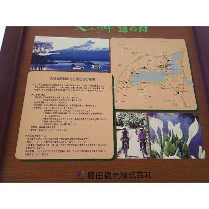 大沼湖畔緑の村分譲地の案内看板