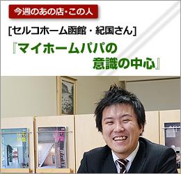 セルコホーム函館:紀国さん