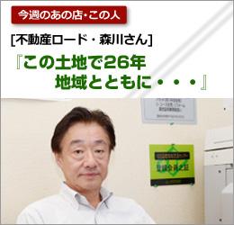 不動産ロード:森川さん