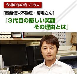 函館信栄不動産:菊地さん
