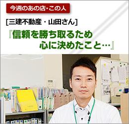 三建不動産:山田さん