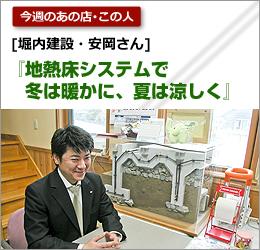 堀内建設 ユニバーサルホーム函館店:安岡さん