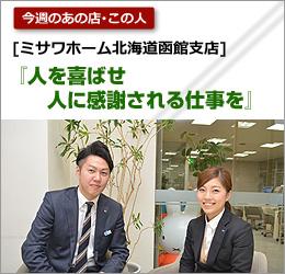 ミサワホーム北海道函館支店
