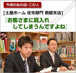 土屋ホーム 函館支店