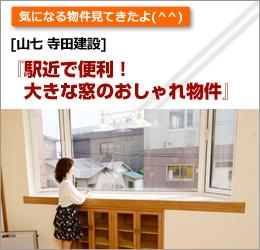 山七 寺田建設 駅近で便利!大きな窓のおしゃれ物件