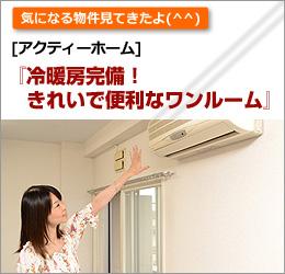 アクティーホーム 冷暖房完備!きれいで便利なワンルーム